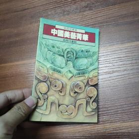 中国美艺菁华