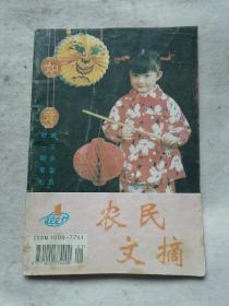 农民文摘(1995年第1期)