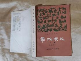前汉演义上下册  后汉演义上下册