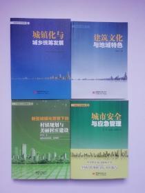 中国市长培训教材---城镇化与城乡统筹发展,建筑文化与地域特色,城市安全与应急管理,新型城镇化背景下的村镇规划与美丽村庄建设(4本)重2.4kg