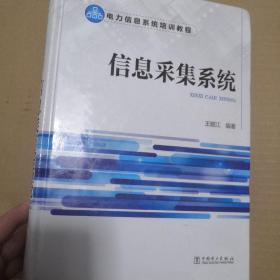 电力信息系统培训教程 信息采集系统