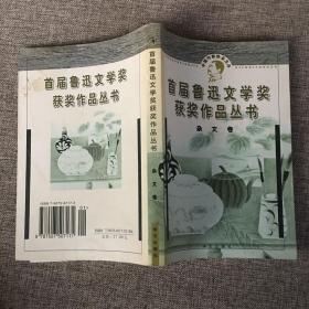 鲁迅文学奖获奖作品丛书:杂文