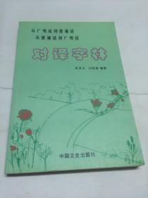 对译字林:从广州话到普通话 双语字音