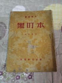 秦腔剧本黑叮本