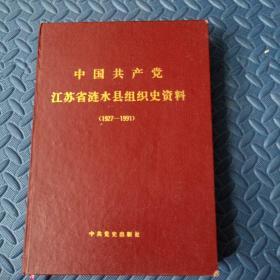 中国共产党江苏省涟水县组织史资料(1927-1991)