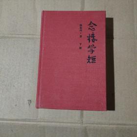 念楼学短(下册)   71-553-78-09