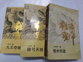 雍正皇帝(九王夺嫡+恨水东逝+雕弓天狼)(3册合售)