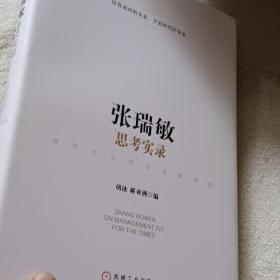 张瑞敏思考实录:(精装)