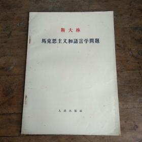 马克思主义和语言学问题(大字本)