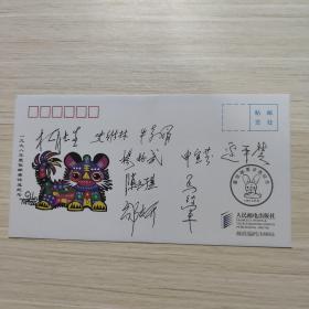 信封:1998年度全国最佳邮票评选纪念封-纪念封/首日封