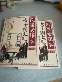 民国老课本  小学卷  女子国文(上下)