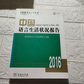 中国语言生活状况报告(2016)(附光盘1张)