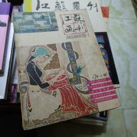江苏画刊 1981年第1期