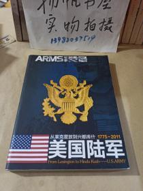 ARMS 军事装备