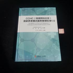 CCHC(持续照料社区)居家养老模式服务管理标准1.0