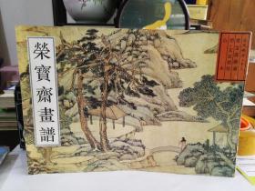 荣宝斋画谱:古代部分13