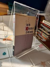 对外汉语教育学科初探