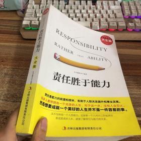 超值典藏书系:责任胜于能力大全集