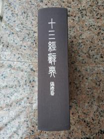 十三经辞典:仪礼卷,一版一印