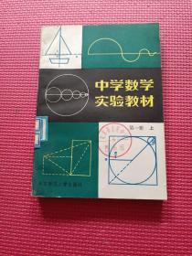 中学数学实验教材 第一册上