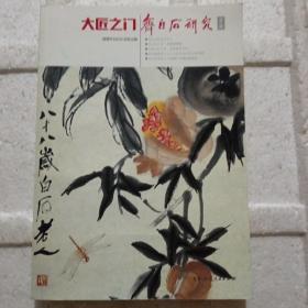 大匠之门-齐白石研究(第九辑)