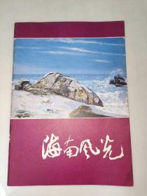 海南风光 美术作品展:反应祖国宝岛--海南岛风光及岛上人民生活,作品包括:雕塑、油画、水彩、水粉、很多套色木刻版画