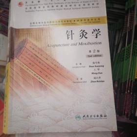 全国高等中医药院校汉英双语教材:针灸学(第2版)