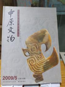 中原文物2009年第5期