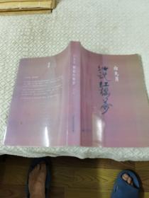 细说红楼梦(上)