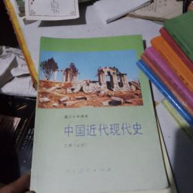 高级中学课本【中国近代现代史】上下