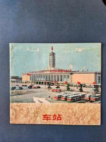 长沙车站画册