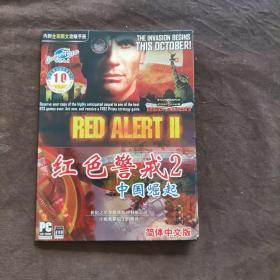 PC游戏光盘CD:红色警戒2 中国崛起,音像制品只发快递邮局拒收【215】