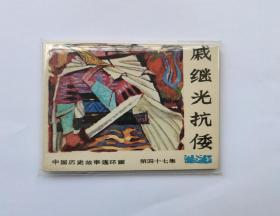 《戚继光抗倭》(广西出版中国历史故事连环画大缺本)