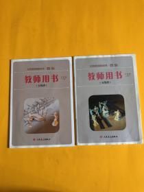 义务教育教科书:音乐 教师用书(五线谱)三年 上下(附6张光盘)