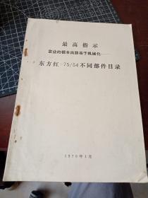 东方红—75\54不同部件目录