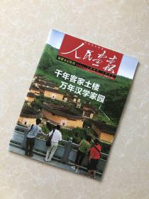 人民画报(2011年福建永定特刊)千年客家土楼 万年汉学家园