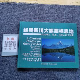 经典四川大熊猫栖息地 : 四姑娘山、卧龙、夹金山 风光写真 : 汉、英、日、韩