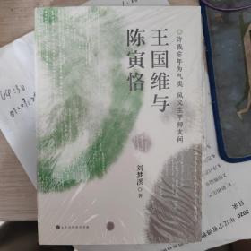 王国维与陈寅恪(作者签名、一版一印)