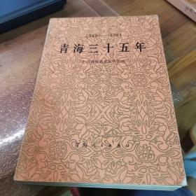 青海三十五年(1949-1984)(近9品,内页干净)