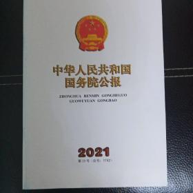 中国人民共和国国务院公报(旬刊•2021年第23号)