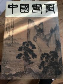 《中国书画》2019年第02期 总175期