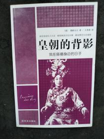 皇朝的背影:我在慈禧身边的日子