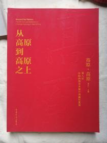 包邮 从高原到高原之上  高原 高原第八届中国西部美术展