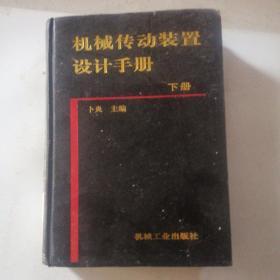 机械传动装置设计手册下