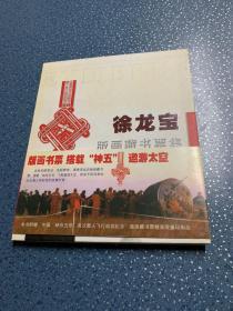 徐龙宝版画藏书票集:签名签赠本