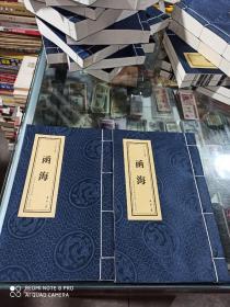 函海 第一函 (上部、下部,书目:函海卷首、华阳国志卷一至卷十二) 大16开,缎面暗花封面,线装合页白棉纸。