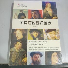 图说百位西洋画家(我的第一本艺术入门书)