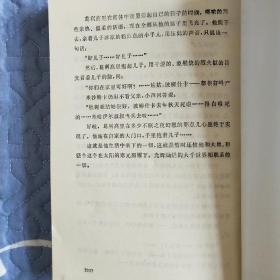 静静的顿河1-4卷(以图为准)