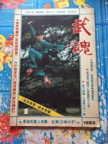 武魂 1983.1