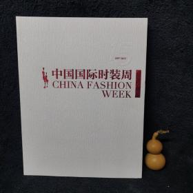 中国国际时装周 1997-2012 15周年